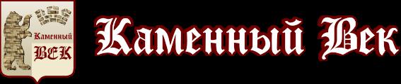 Каменный век logo